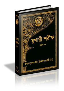 sahih Bukhari Bangla(ALL parts 1 to 10) Free Download.