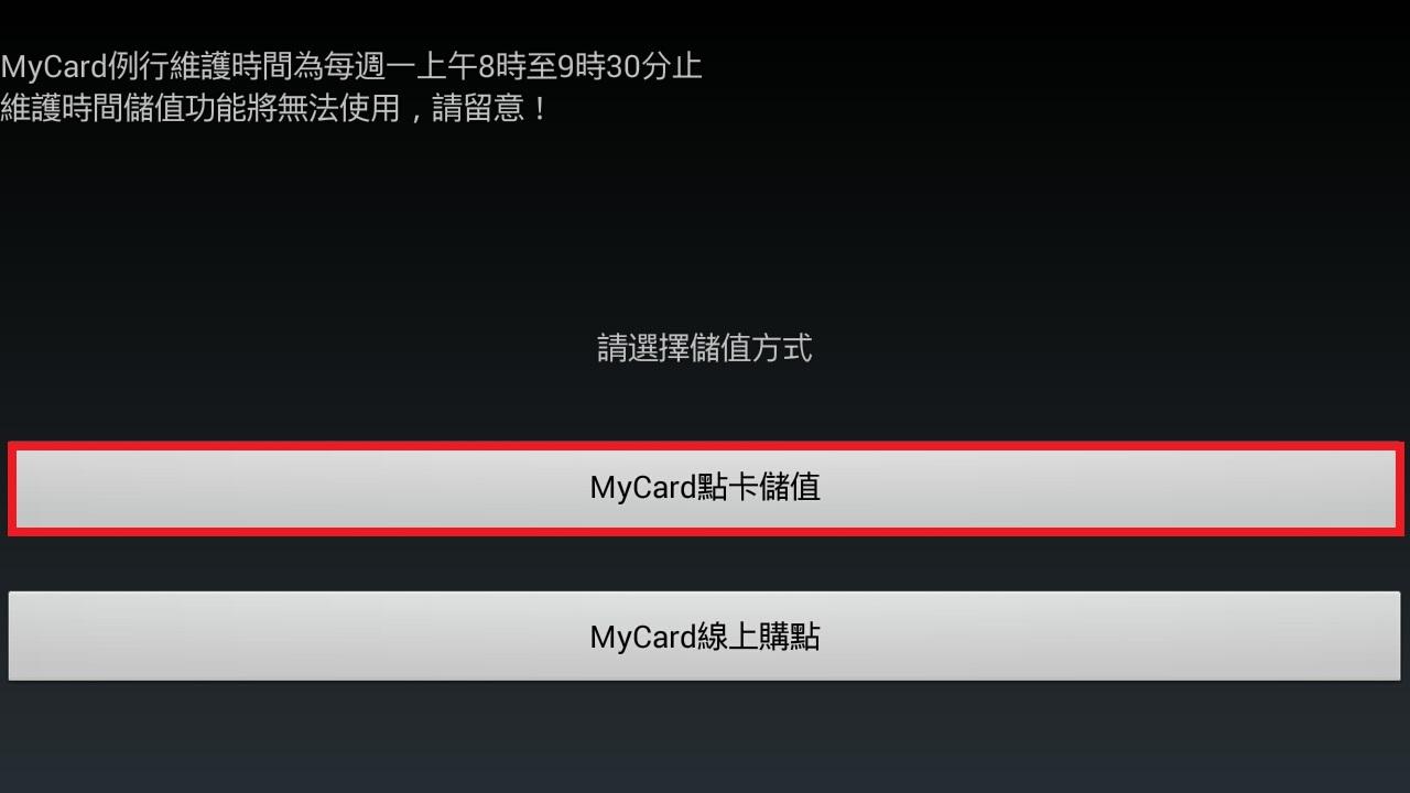 MyCard Malaysia: 十萬個冷笑話 MyCard儲值教學