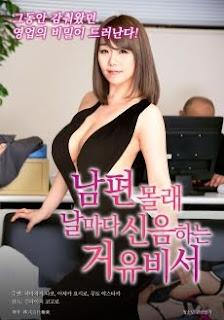 [ญี่ปุ่น 18+] Conditions of secretary (2018) [Soundtrack]