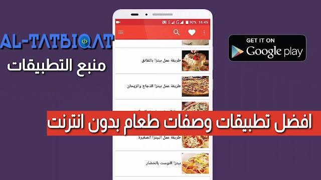 افضل تطبيقات وصفات طعام بدون انترنت