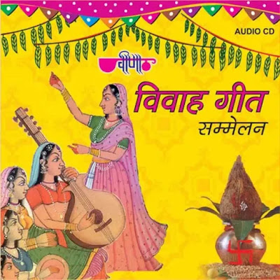Vivah Geet | Sammelan Geet Song Lyrics | Rajasthani Wedding Songs Collection