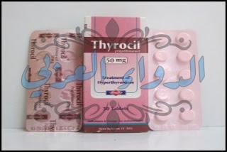 أقراص ثيروسيل: لعلاج الغدة الدرقية  Thyrocil tab