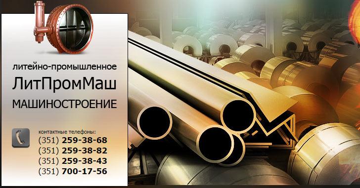 ООО «ЛитПромМаш», г. Челябинск