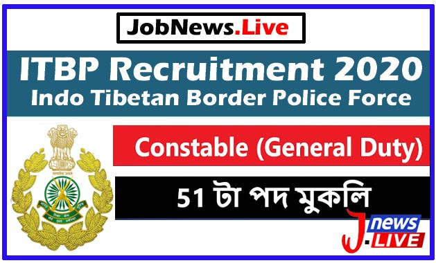 ITBP Recruitment 2020 : Apply For 51 Constable (GD) Vacancy Under Sports Quota