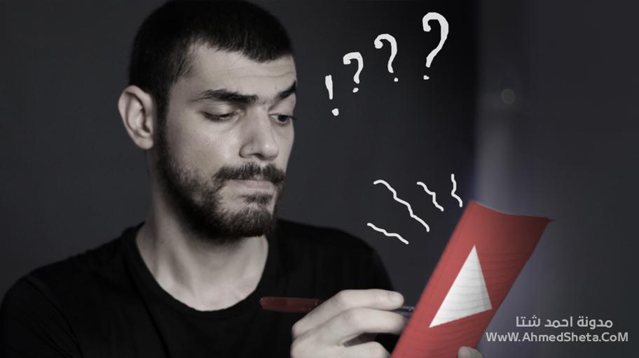 سبب لا تعلمه عن تأخير مراجعة قنوات اليوتيوب - تعرف عليه لتسريع مراجعة القناة