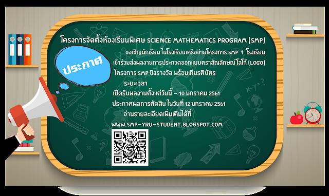 ประกวดออกแบบตราสัญลักษณ์ โลโก้ (LOGO) โครงการจัดตั้งห้องเรียนพิเศษ Science Mathematics Program (SMP)