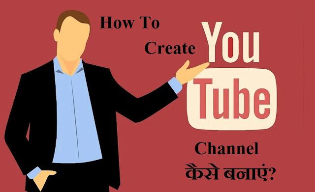 Youtube Channel Kaise Banaye?