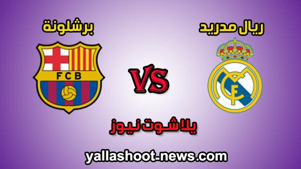 نتيجة مباراة برشلونة وريال مدريد اليوم 18-12-2019 في الدوري الإسباني لكرة القدم