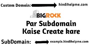 Bigrock Mein Subdomain Kaise Create Kare