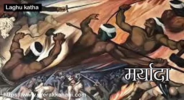 prerak kahani, prerak kahaniyan, motivational story in hindi, motivational stories for employees | Hindi Short Stories | मर्यादा | Dr. M.K. Mazumdar | laghu katha | M.K. Majumdar | hindi kahani | Inspirational Stories | Hindi| Short Stories | Perak Kahani | Hindi Sahitya | manoj kumar | hindi laghu katha |हिंदी लघु-कथाएं | Short story | hindi short story | लघु कहानी | लघुकथा | साहित्य कथा | लघुकथा संग्रह | prerakkahani.com