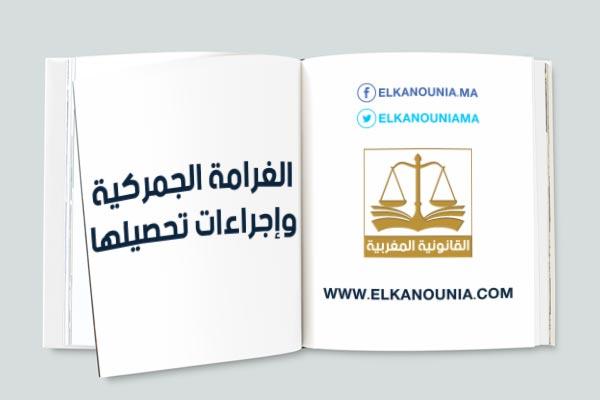 مقال بعنوان: الغرامة الجمركية في القانونية المغربي وإجراءات تحصيلها PDF