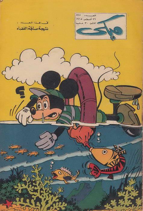 ميكي ماوس بيعوم في البحر تحميل مجلة ميكي