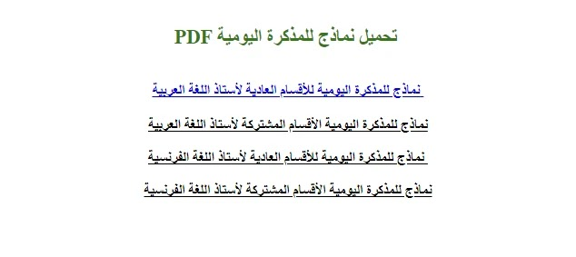 نماذج للمذكرة اليومية بالعربية و الفرنسية 2021 PDF