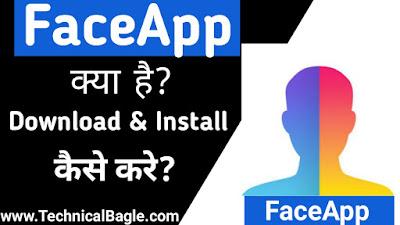 FaceApp क्या है? और FaceApp Download & Install कैसे करे?
