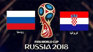 موعد عرض و مشاهدة مباراة روسيا وكرواتيا ضمن كأس العالم 2018 في روسيا
