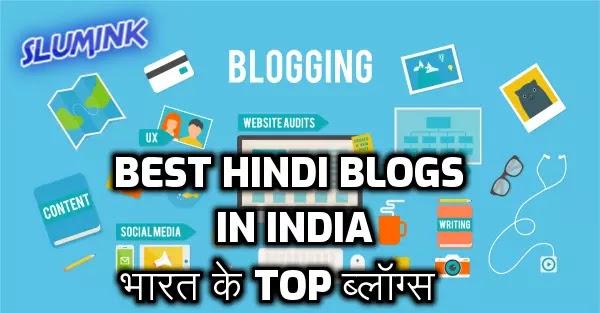 Best Hindi Blogs in India - भारत के top ब्लॉग्स और ब्लॉगर के नाम