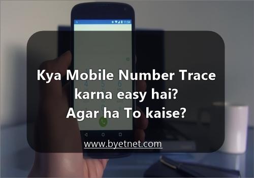 mobile-number-trace-karna