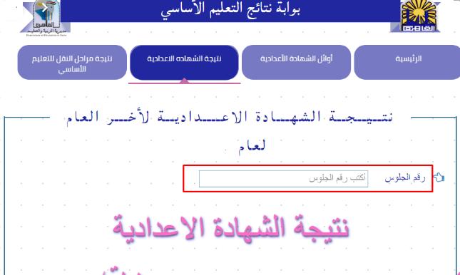 برقم الجلوس..نتيجة الشهادة الأعدادية محافظة القاهرة الترم الأول 2020