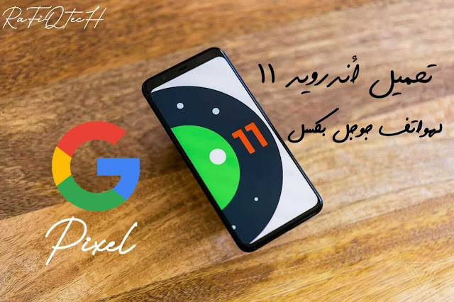 تحميل Android 11 Beta 1 لهواتف Google Pixel