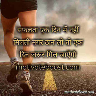 Good thought in hindi image