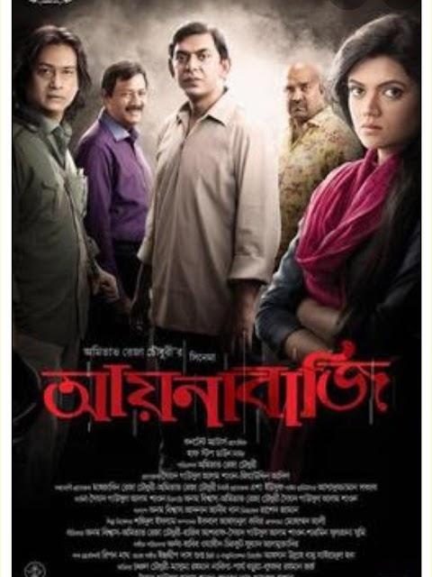 Aynabaji The Movie (CC) | Chanchal Chowdhury | Nabila |   Bangla Full Movie Free Download