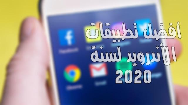 أفضل تطبيقات أندرويد لعام 2020