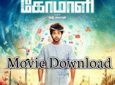Komali movie download tamilrocks: watch online and download