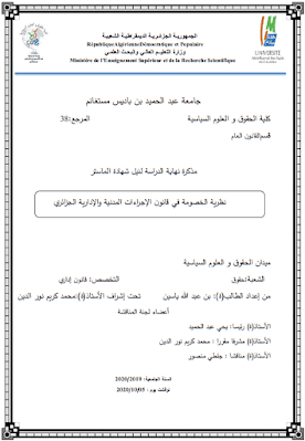 مذكرة ماستر: نظرية الخصومة في قانون الإجراءات المدنية والإدارية الجزائري PDF