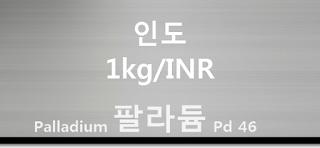 오늘 인도 팔라듐 1 키로(kg) 시세 : 99.95 팔라듐 1 키로 (1Kg) 시세 실시간 그래프 (1kg/INR 인도 루피)