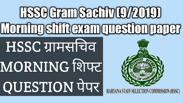 HSSC Gram Sachiv morning shift exam question paper 09/1/2021) (9/2019) 2021