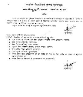 सुलतानपुर : भारी वर्षा के दृष्टिगत कक्षा 12 तक के समस्त विद्यालयों में दिनाँक 30 सितम्बर 2019 को अवकाश घोषित, आदेश देखें