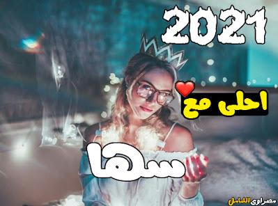 2021 احلى مع سها