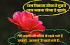 New Sad shayari in Hindi for girlfriend  ( प्रेमिका के लिए हिंदी में नई दु:ख भरी शायरी )