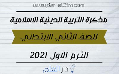 مذكرة التربية الدينية الاسلامية للصف الثانى الابتدائى الترم الاول 2021