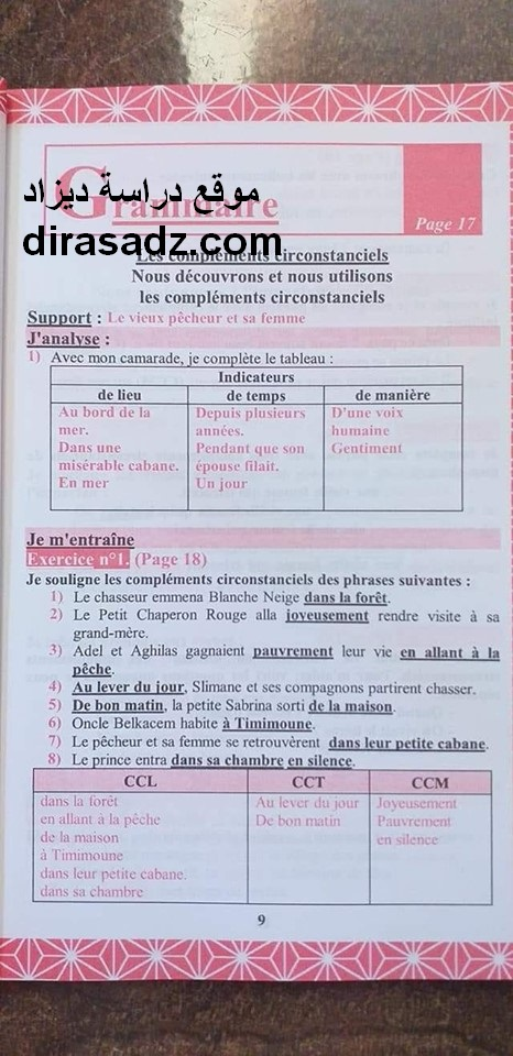 حل تمارين كتاب المدرسي اللغة الفرنسية للسنة الثانية متوسط صفحة 17 الجيل الثاني