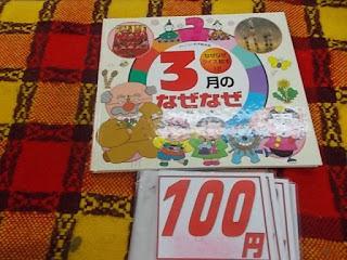 絵本 3月のなぜなぜ 100円