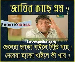 funny sms bangla