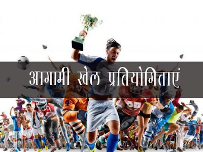 Upcoming Sports Event in Hindi