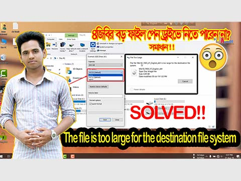 The file is too large for the destination file system সমস্যার সমাধান