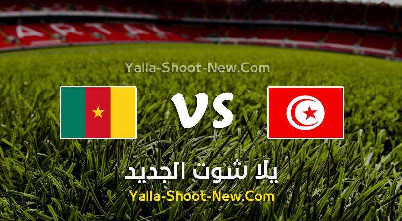 مباراة تونس والكاميرون
