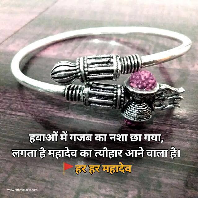 Mahadev-Shiv-Shankar-Status-in-Hindi-2020, Best Mahadev Attitude Status | जय महादेव स्टेटस