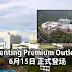 Genting Premium Outlets 6月15日 正式登场!Genting 又多个地方逛了!