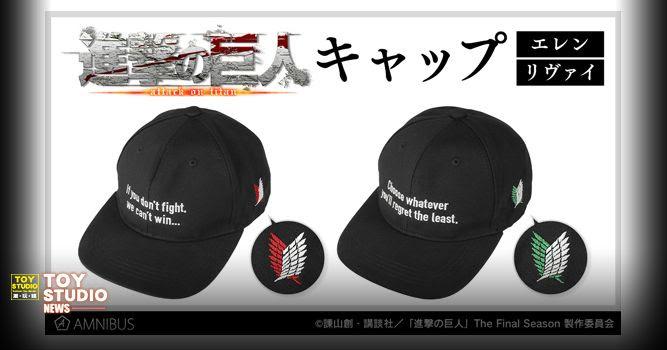 [潮生活] 進擊的巨人 艾連 & 里維 耀眼帥氣款聯名棒球帽
