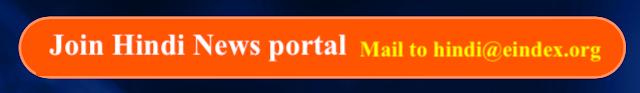 Join Hindi News Portal