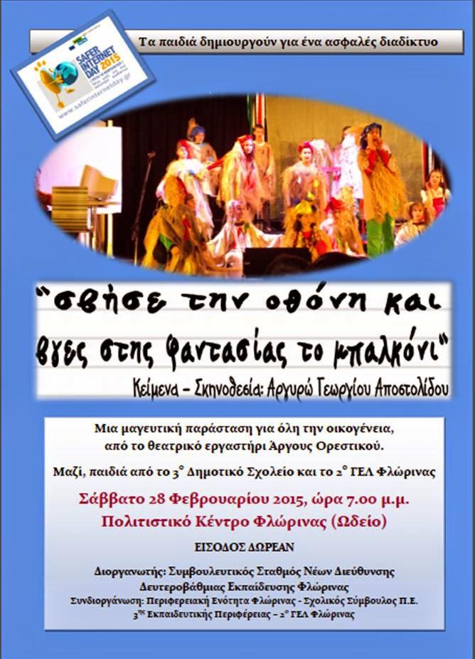 Φλώρινα - Μία Θεατρική Παράσταση για το Διαδίκτυο και τις Σχέσεις στην  Παιδική Ηλικία - 28 Φεβρ 2015 efa44f2a36f