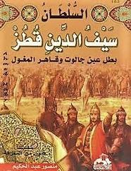 كتاب السلطان سيف الدين قطز بطل عين جالوت وقاهر المغول