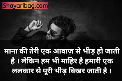 Attitude Shayari In Hindi For Boy Photo