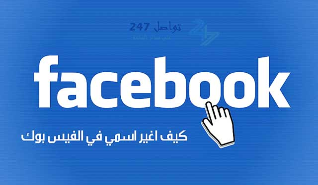 كيف اغير اسمي في الفيس بوك شرح بالصور