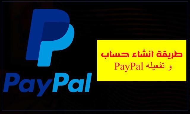 كيفية عمل حساب PayPal و شرح طريقة تفعيله و استخدامه خطوة بخطوة