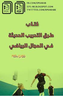 كتاب طرق التدريب الحديثة في المجال الرياضي PDF